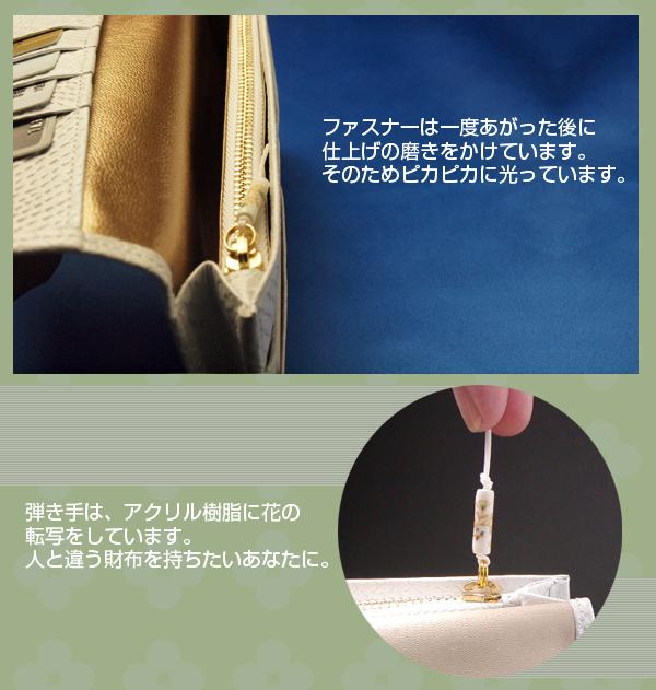 シンプルイズベスト束入れ ファスナーは仕上げの磨きをかけてます