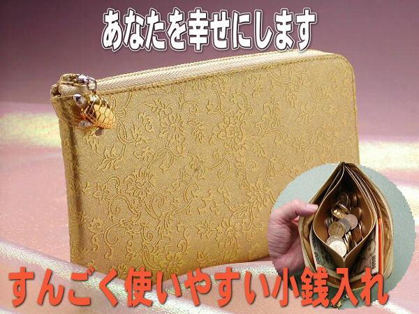 世界一使いやすい財布 あなたを幸せにします。すんごく使いやすい小銭入れ