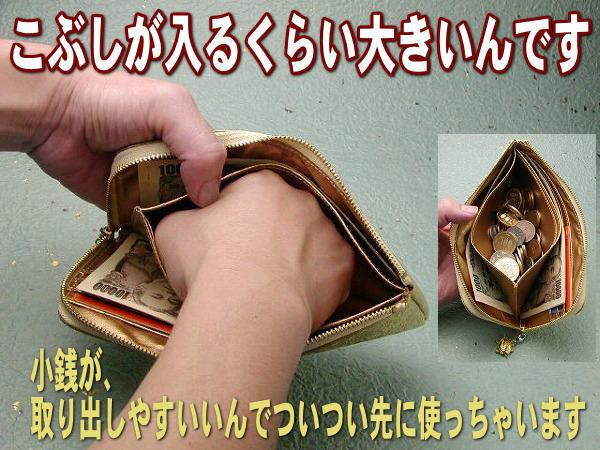 世界一使いやすい財布 こぶしが入るくらい大きいんです。