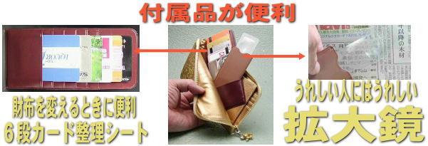 世界一使いやすい財布 拡大鏡付き