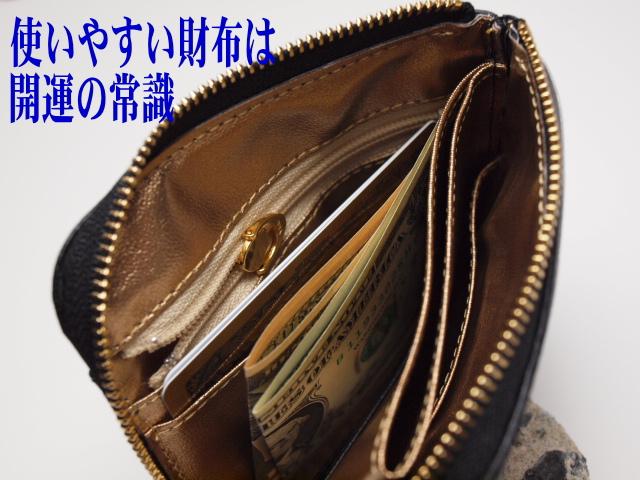 開運パワー全開黒のポケットイン 使いやすい財布は開運の常識
