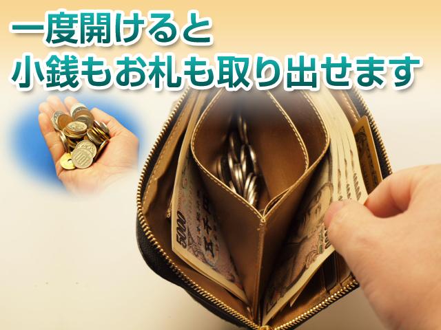 使いやすい開運財布