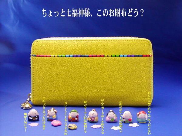 ちょっと七福神様、このお財布どう?