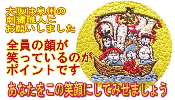 大阪は泉州の刺繍職人にお願いした七福神刺繍