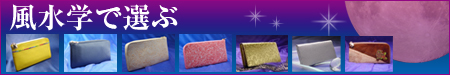 風水色と形で選ぶ風水財布