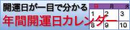 年間開運日カレンダー