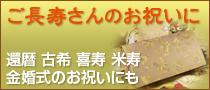 ご長寿さんのお祝いに 還暦、古希、喜寿、米寿、金婚式のお祝いにも