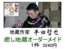 癒し地蔵ご依頼 3240円