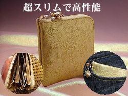 世界一コンパクトで使いやすい財布