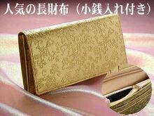 金運財布 金の財布
