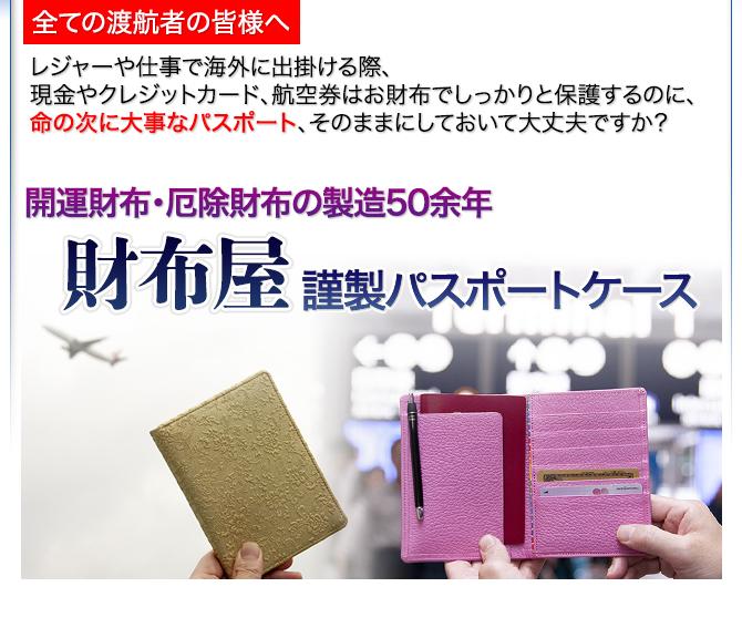 七色の厄除帯であなたを守ります「安心安全パスポートケース」