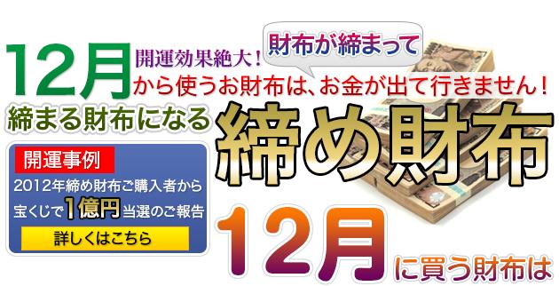 740f8f31da9f 12月に買う財布「締め財布」 代引き手数料無料! 10,000円以上送料無料!使いやすい開運の財布 革財布   財布屋